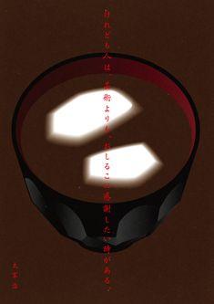 Osamu Dazai - Takahiro Furuya / けれども人は、芸術よりも、おしるこに感謝したい時がある。(太宰治)
