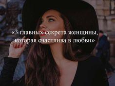 «3 главных секрета женщины, которая счастлива в любви» http://www.1bestlife.ru/load/8-1-0-885
