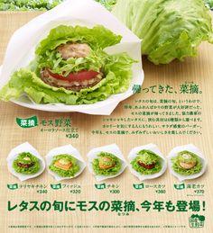 レタスの旬にモスの菜摘、今年も登場!|国産生野菜 Mos Natsumi, lettuce burgers at Mos Burger
