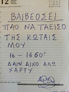 Funny Greek Quotes, Kai, Funny Texts, Sheet Music, Comedy, Funny Pictures, Jokes, Humor, Yolo