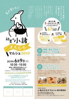 令和最初の「夏よ来い♪ 初夏の小諸まちなかマルシェ2019」開催! 全67店舗!! 満腹満足の美味しいもの広場に、好評スタンプラリーも @小諸市民交流センター 6/9 : リラクオーレ - 長野県のエコロジー&オーガニックなポータルサイト Poster Layout, Japan Design, Graphic Design Typography, Fashion Branding, Editorial Design, Wall Prints, Cool Designs, Advertising, Banner