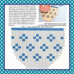 Tazza Crochet Stitches Free, Filet Crochet, Diy Crochet, Crochet Potholders, Crochet Kitchen, Hot Pads, Pot Holders, Diy And Crafts, Coasters