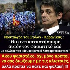 Αυτοί μας κυβερνούν τώρα!!! Μα, γιατί ΤΟΣΟ μίσος κατά των Ελλήνων; | Greek National Pride Les Miserables, Common Sense, Greece, Politics, Quotes, Qoutes, Quotations, Grease, Sayings