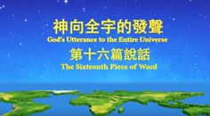 神向全宇的發聲•第十六篇說