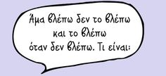 Greek Language, Sunday School, Kids And Parenting, Poetry, Childhood, Learning, Children, Blog, Health