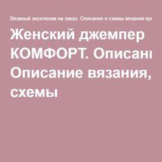 Женский джемпер КОМФОРТ. Описание вязания, схемы