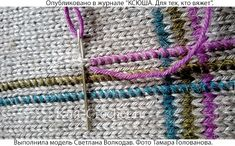Knitting Stiches, Loom Knitting, Knitting Needles, Hand Knitting, Knitting Patterns, Sewing Patterns, Techniques Couture, Sewing Techniques, Creative Knitting