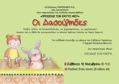 Το Σάββατο 10 Νοεμβρίου στις 11:00 οι Εκδόσεις Παρισιάνου Α.Ε. και ο Παιδικός ΙΑΝΟS παρουσιάζουν τη σειρά βιβλίων των Aleix Cabrera και Rosa M. Curto, «Προσέχω τον εαυτό μου».   Η παρουσίαση θα πραγματοποιηθεί στον ΙΑΝΟ (Σταδίου 24) και η είσοδος είναι ελεύθερη.  Για παιδιά από 4 ετών και άνω Winnie The Pooh, Disney Characters, Fictional Characters, Family Guy, Winnie The Pooh Ears, Fantasy Characters, Griffins, Pooh Bear
