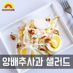 다이어트에 딱! 다양한 재료의 샐러드 레시피 총집합 : 정보 : 맘톡 K Food, Good Food, Yummy Food, Food And Drink, Eggs, Salad, Cooking, Breakfast, Ethnic Recipes