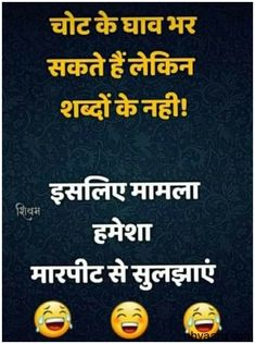 Sarcastic Quotes Witty, Funny Quotes In Hindi, Best Friend Quotes Funny, Funny Attitude Quotes, Cute Funny Quotes, Jokes In Hindi, Jokes Quotes, Comedy Quotes, Latest Funny Jokes
