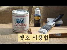 (ENG) 젯소사용법 – How to use over&under primer Being Used, Clay, Hacks, Texture, Canning, Wood, Drawing, Crafts, Clays