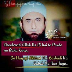 😢😢😢😢😢 Hindi Shayari Love, Hindi Quotes, Quotations, Best Quotes, Islamic Messages, Islamic Love Quotes, Islamic Inspirational Quotes, Allah Islam, Islam Quran