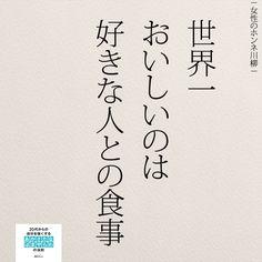 100万人いいね!を集めた「女性のホンネ川柳」 Japanese Quotes, Japanese Phrases, Japanese Words, O Words, Wise Words, Positive Words, Positive Quotes, Wise Quotes, Inspirational Quotes