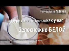 ▶ Глазурь для печенья, домашний рецепт - YouTube