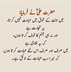 Hazrat Ali Sayings, Imam Ali Quotes, Urdu Quotes, Poetry Quotes, Wisdom Quotes, Arabi Words, Sunnah Prayers, Mola Ali, Allah Love