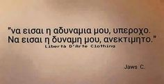 ! Greek Memes, Greek Quotes, Favorite Quotes, Best Quotes, Love Quotes, Smart Quotes, Funny Quotes, Poetry Quotes, Wisdom Quotes
