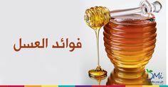 للعسل فوائد كثيرة عرفها الإنسان منذٌ القدم حيث كان طعاماً مفضلاً لدى الكثير من الأشخاص على مر العصور ... تعرف على فوائده الكثيرة