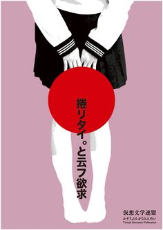 仮想文学連盟 poster design