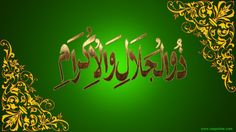 Dhul Jalali wal Ikram (The Owner of Majesty and Glory) Allah's Name Calligraphy