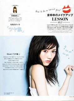 Watanabe Mayu (渡辺麻友) - #Mayuyu (まゆゆ) - Team B - #AKB48 #idol #jpop #1 #sexy #beautiful