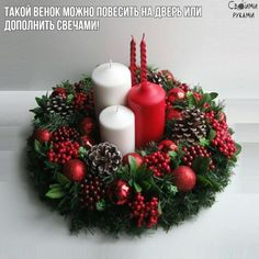 Christmas Arrangements, Christmas Centerpieces, Xmas Decorations, Christmas Candle, Christmas Wreaths, Christmas Crafts, Merry Christmas, Flower Arrangement Designs, Flower Arrangements