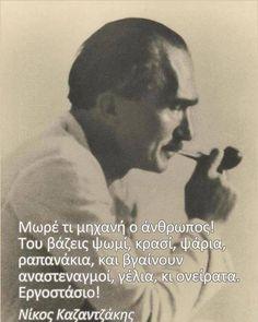 Φωτογραφία του Frixos ToAtomo. Words Quotes, Me Quotes, Funny Quotes, Sayings, Work Success, Big Words, Poetry Poem, Greek Quotes, Meaningful Words