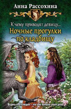 """Анна Рассохина, """"К чему приводят девицу… Ночные прогулки по кладбищу"""" #рассохина #кчемуприводятдевицу #обложкакниги"""