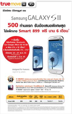 Samsung Galaxy S III จาก truemove H เปิดจองแล้ว