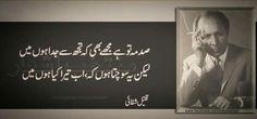 ' John Elia Poetry, Punjabi Poetry, Meaning Of Life, Urdu Quotes, Urdu Poetry, Motto, Language, Thoughts, Feelings