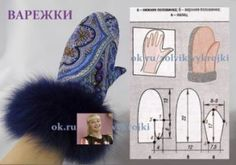 Coat Pattern Sewing, Coat Patterns, Sewing Patterns, Fur Clothing, Designs For Dresses, Winter Accessories, Hand Warmers, Mittens, Sewing Crafts