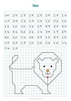 Computational Thinking, Alphabet Coloring Pages, Escape Room, Craft Activities For Kids, News Games, Pixel Art, Worksheets, Kindergarten, Coding