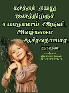 Tamil Bible Words, Prayer Quotes, Bible Verses, Prayers, Messages, Prayer, Scripture Verses, Beans, Bible Scripture Quotes