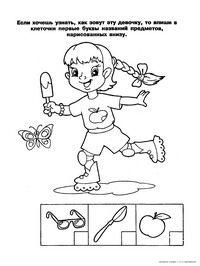 Девочка - скачать и распечатать раскраску. Раскраска Учись читать, детские шарады и ребусы с картинками для раскрашивания