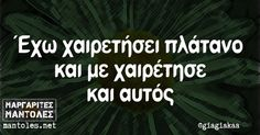 Free Therapy, Greek Quotes, Funny Shit, Funny Quotes, Humor, Memes, Funny Stuff, Funny Quites, Cheer