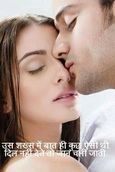 Dil hi hy jo ek doosre se Jeene ki Raah bathaathi Hy. Romantic Love Images, Miss You Friend, Love Sayri, Love Massage, Innocent Love, Kissing Quotes, Poetry Hindi, Hindi Shayari Love, Coran Islam