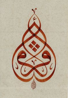 calligrapher Farouk Haddad by ACalligraphy on DeviantArt Arabic Calligraphy Art, Arabic Art, Caligraphy, Islamic Art Pattern, Arabic Pattern, Arabesque, Islamic Wall Art, Tatoo Art, Art Graphique