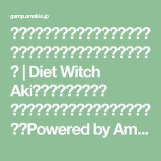 1か月でほうれい線&顔・アゴのたるみをスッキリ改善!世界一受けたい授業   Diet Witch Akiオフィシャルブログ 「この世で一番美しく痩せるダイエット」Powered by Ameba