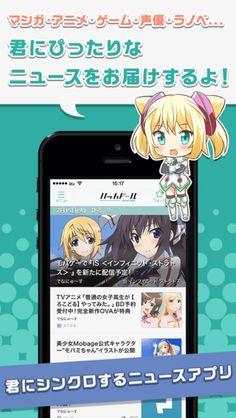 ハッカドール :君にシンクロするニュースアプリ 〜アニメ・ゲーム・マンガ〜 開発: DeNA Co., Ltd.