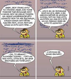 Funny Greek Quotes, Funny Cartoons, Bro, Peanuts Comics, Funny Stuff, Instagram, Funny Things, Cute Cartoon, Funny Comics