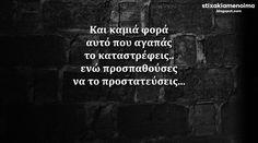 #stixakia #quotes Και καμιά φορά αυτό που αγαπάς το καταστρέφεις.. ενώ προσπαθούσες να το προστατεύσεις...