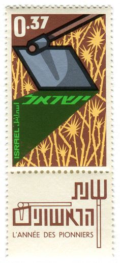 """Israel Postage Stamp: Pioneers catalog c. 1963 in honor of Year of the Pioneers. depicts """"A hoe clearing a field of thistles"""" Designed by E Weishoff Old Stamps, Vintage Stamps, Going Postal, Postage Stamp Art, Jewish Art, Stamp Collecting, Design Art, Poster, Typography"""