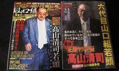 US steps up offensive against Japan's yakuza gangs | World news ...