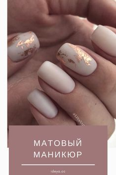 A manicure is a cosmetic elegance therapy for the finger nails and hands. A manicure could deal with just the hands, just the nails, or Nail Polish, Shellac Nails, Nail Manicure, Pink Nails, Glitter Nails, Acrylic Nails, Nagel Hacks, Toe Nail Designs, Nails Design