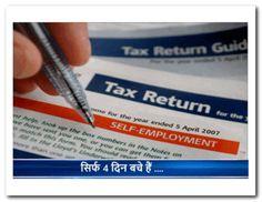 31 जुलाई से पहले रिटर्न फाइल न करने वालो को देना होगा जुर्माना ! http://pratinidhi.tv/Business.aspx?Nid=9044