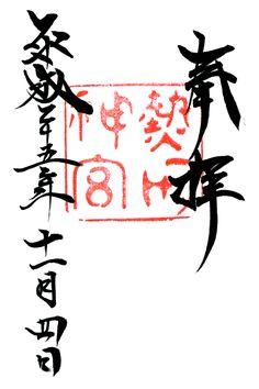 【熱田神宮】 平成25年11月04日 2013/11/04