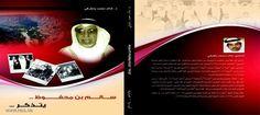اثر العدوان الاسرائيلي على اقتصاد السعودية.. الحلقة 22 والأخيرة http://nas.sa/ReadNewsAR.asp?NewsID=27472#.VUJGE1VViko #البنك_الاهلي #سالم_بن_محفوظ