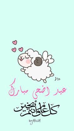 Image about text in Muslim Girls by Hivi on We Heart It Eid Wallpaper, Eid Mubarak Wallpaper, Eid Adha Mubarak, Eid Mubarak Card, Eid Mubarak Greetings, Happy Eid Mubarak, Aid Adha, Diy Eid Decorations, Earth Day Drawing
