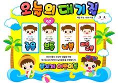 미리보기 이미지 Kindergarten Activities, Yoshi, Character, Layout, Pre K, Page Layout, Preschool Activities, Lettering