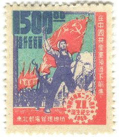 China postage stamp: workers and flags