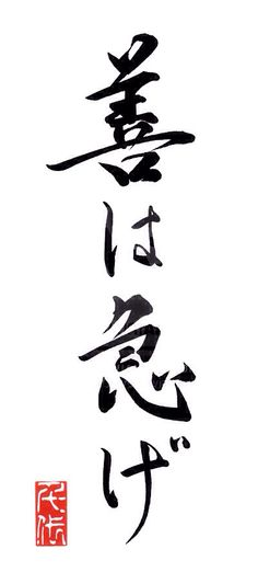 """#Japanese proverb 善は急げ zen wa isoge """"Good deeds should be done quickly, without hesitating."""""""